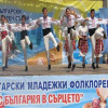 Bulgarian children from eight countries at the folklore fair in Kavarna