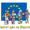 The Day of Europe in Bulgaria