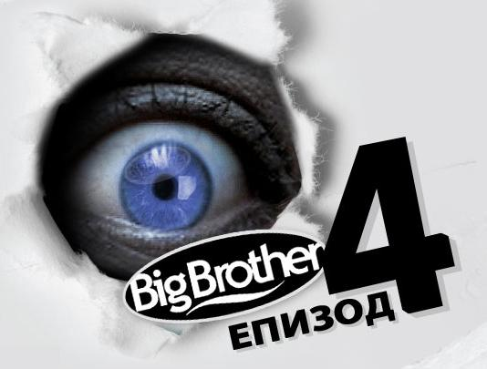 Nova TV launches Big Brother 4