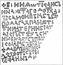A Cyrillic scripture from the beginning of the 10th century was found near Burgas