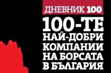 Dnevnik determines the best public company in Bulgaria
